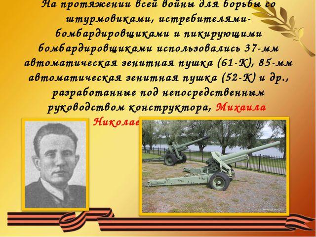 На протяжении всей войны для борьбы со штурмовиками, истребителями-бомбардиро...