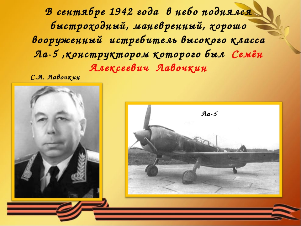 В сентябре 1942 года в небо поднялся быстроходный, маневренный, хорошо вооруж...