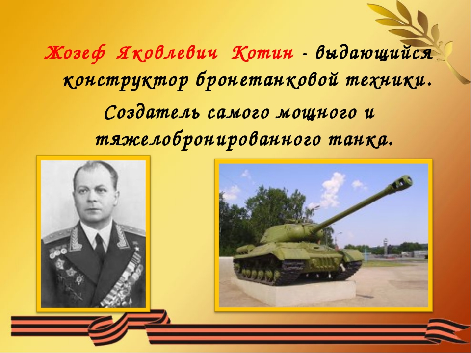 Жозеф Яковлевич Котин - выдающийся конструктор бронетанковой техники. Создате...