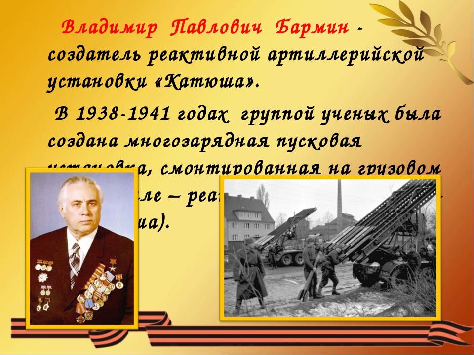 Владимир Павлович Бармин - создатель реактивной артиллерийской установки «Ка...