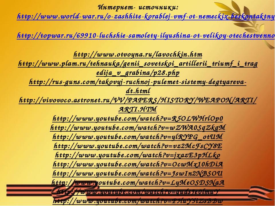 Интернет- источники: http://www.world-war.ru/o-zashhite-korablej-vmf-ot-neme...