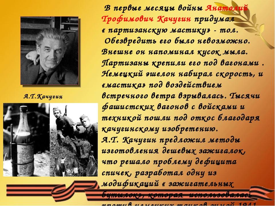 В первые месяцы войны Анатолий Трофимович Качугин придумал « партизанскую ма...