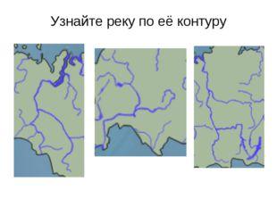 Узнайте реку по её контуру