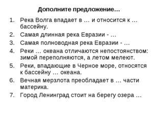 Дополните предложение… Река Волга впадает в … и относится к …бассейну. Самая