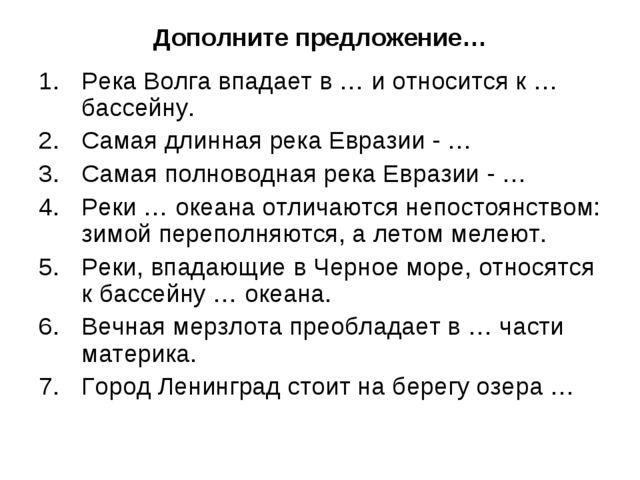 Дополните предложение… Река Волга впадает в … и относится к …бассейну. Самая...