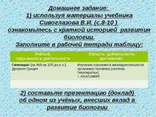 Домашнее задание: 1) используя материалы учебника Сивоглазова В.И. (с.8-10 )