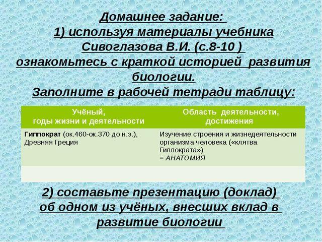 Домашнее задание: 1) используя материалы учебника Сивоглазова В.И. (с.8-10 )...