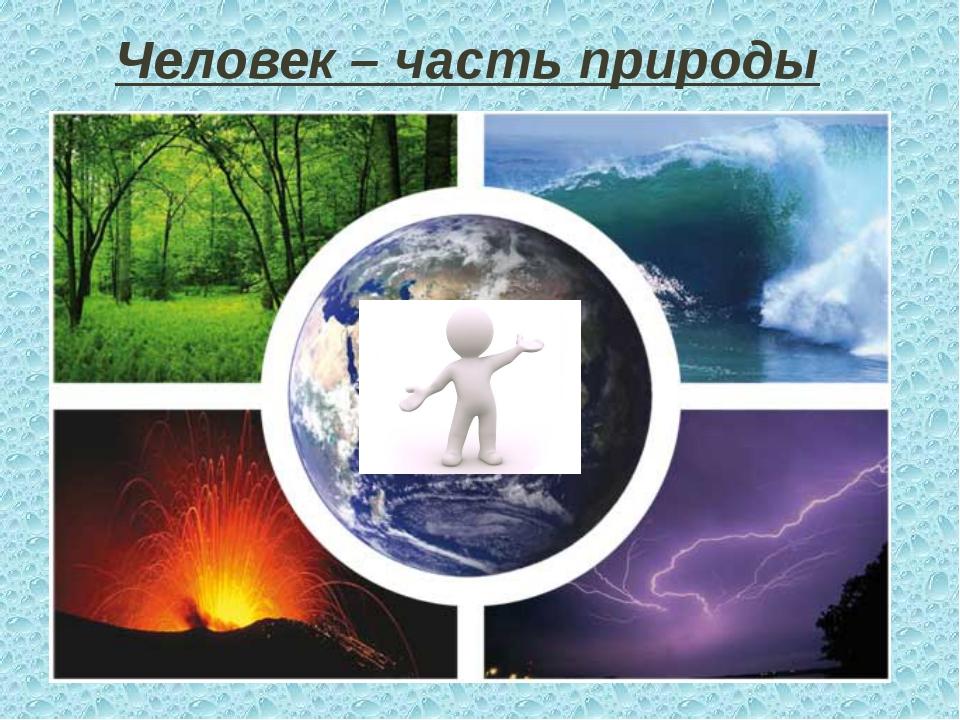 Человек – часть природы