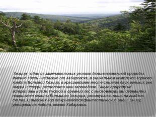 Хехцир - один из замечательных уголков дальневосточной природы. Именно здес