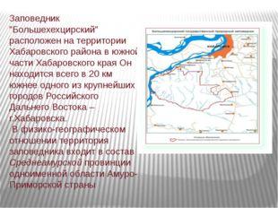 """Заповедник """"Большехехцирский"""" расположен на территории Хабаровского района в"""