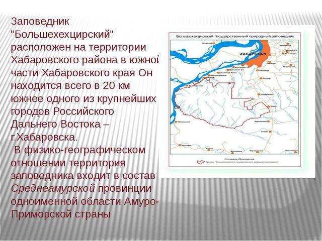"""Заповедник """"Большехехцирский"""" расположен на территории Хабаровского района в..."""