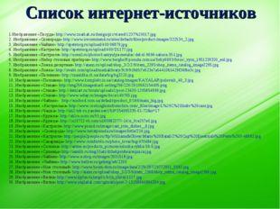 1.Изображение «Посуда» http://www.znaikak.ru/design/pic/visred/1237%20017.jpg