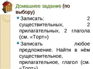 Домашнее задание (по выбору) Записать: 2 существительных, 2 прилагательных, 2