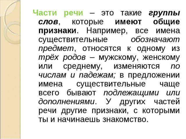 Части речи – это такие группы слов, которые имеют общие признаки. Например, в...