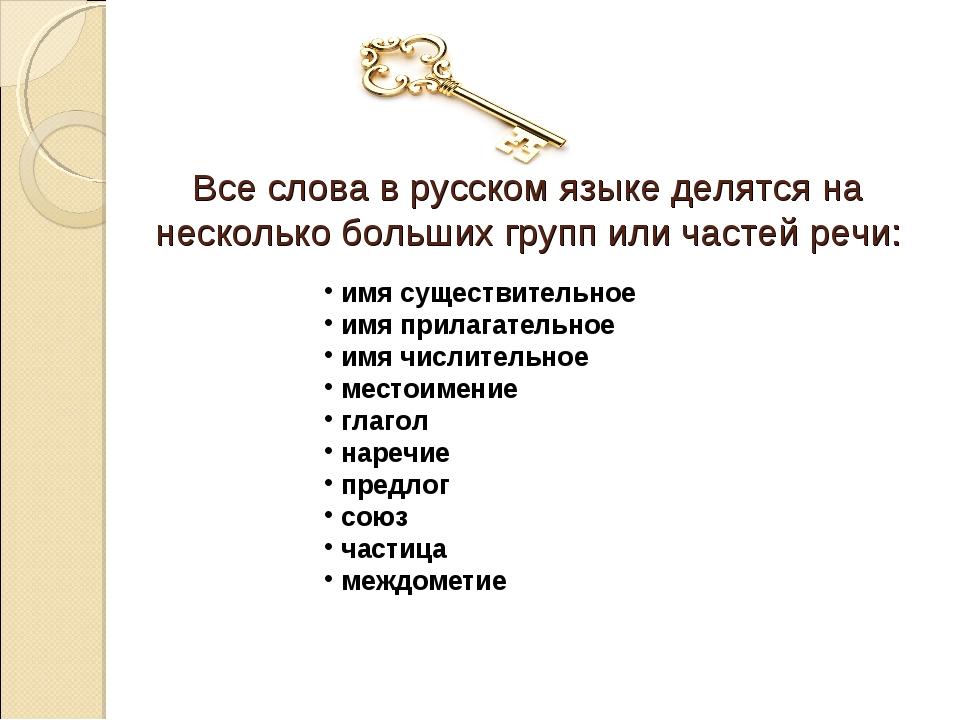 Все слова в русском языке делятся на несколько больших групп или частей речи:...