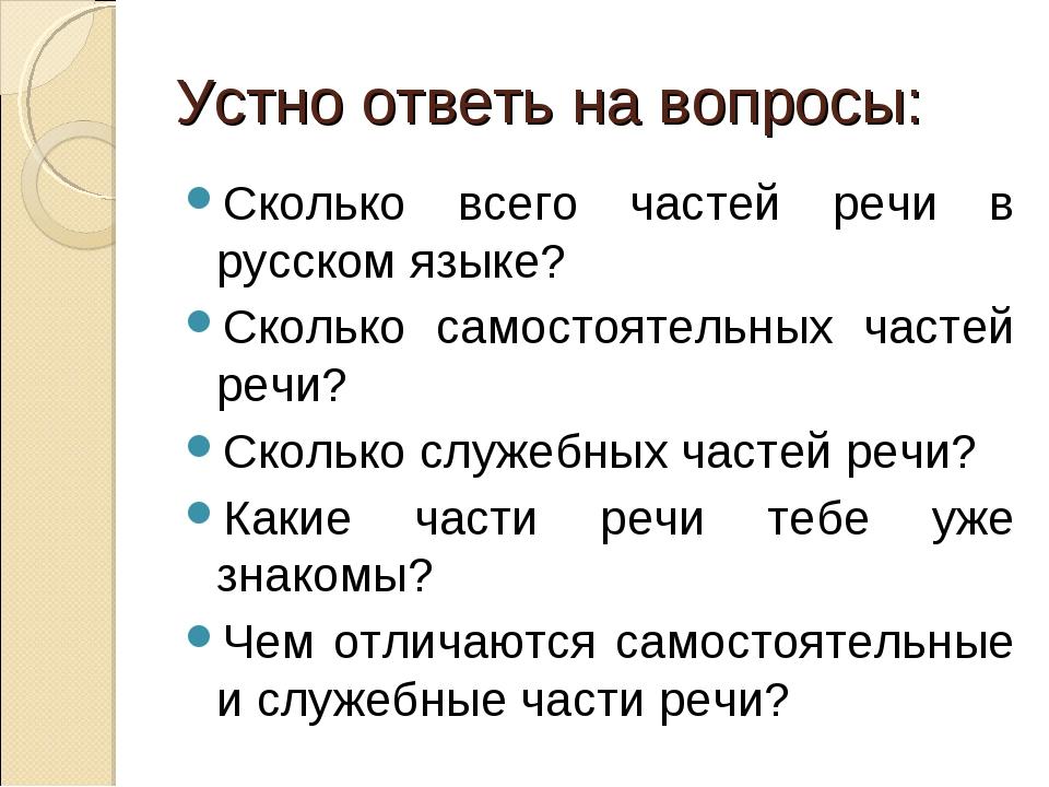 Устно ответь на вопросы: Сколько всего частей речи в русском языке? Сколько с...
