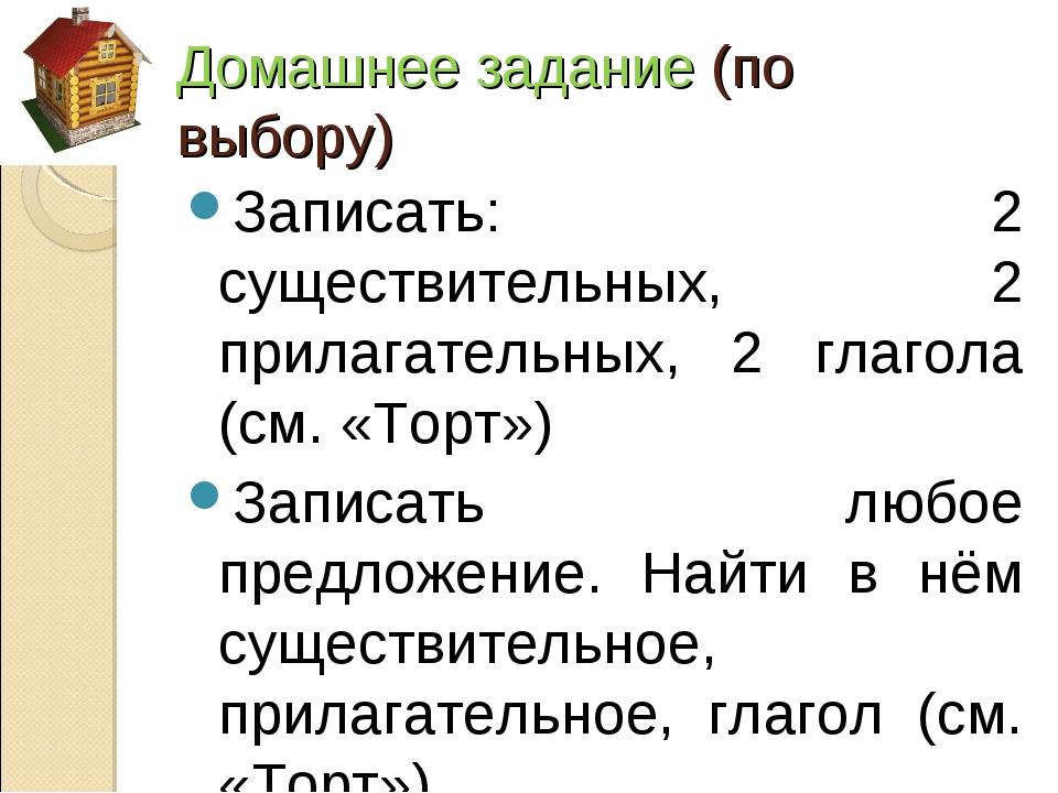 Домашнее задание (по выбору) Записать: 2 существительных, 2 прилагательных, 2...
