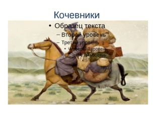 Кочевники