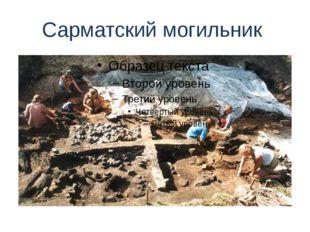 Сарматский могильник