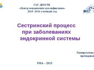 ГАУ ДПО РБ «Центр повышения квалификации» 2015 -2016 учебный год Сестринский
