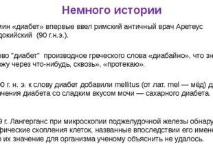 сНемного истории Термин «диабет» впервые ввел римский античный врач Аретеус К