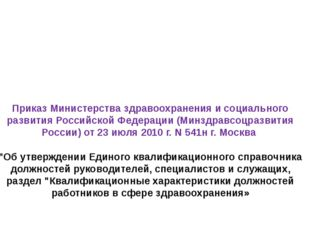 Приказ Министерства здравоохранения и социального развития Российской Федерац