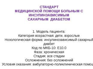 СТАНДАРТ МЕДИЦИНСКОЙ ПОМОЩИ БОЛЬНЫМ С ИНСУЛИНЗАВИСИМЫМ САХАРНЫМ ДИАБЕТОМ 1. М