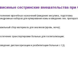 Зависимые сестринские вмешательства при СД Выполнение врачебных назначений (в