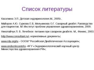 Список литературы Касаткина Э.П. Детская эндокринология.М., 2005г.. Майоров А