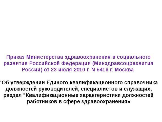 Приказ Министерства здравоохранения и социального развития Российской Федерац...