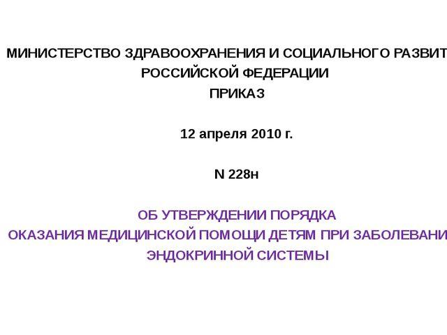 МИНИСТЕРСТВО ЗДРАВООХРАНЕНИЯ И СОЦИАЛЬНОГО РАЗВИТИЯ РОССИЙСКОЙ ФЕДЕРАЦИИ ПРИ...