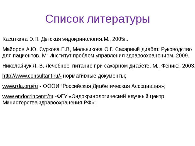 Список литературы Касаткина Э.П. Детская эндокринология.М., 2005г.. Майоров А...