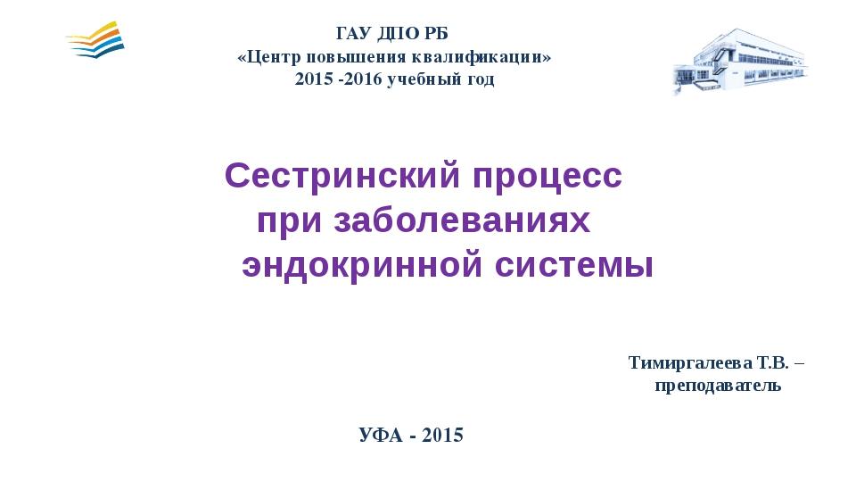 ГАУ ДПО РБ «Центр повышения квалификации» 2015 -2016 учебный год Сестринский...