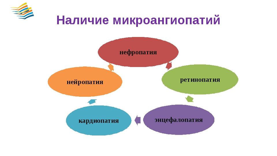 Наличие микроангиопатий