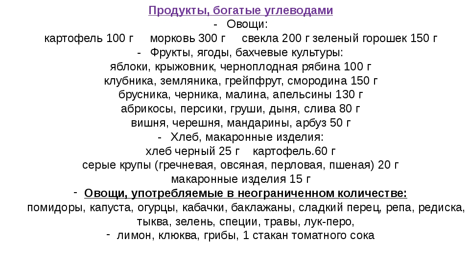 Продукты, богатые углеводами -Овощи: картофель 100 г морковь 300 г свекла 20...