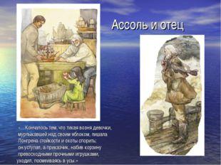 Ассоль и отец «…Кончалось тем, что тихая возня девочки, мурлыкавшей над свои