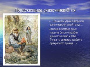 Предсказание сказочника Эгля «…Однажды утром в морской дали сверкнёт алый пар