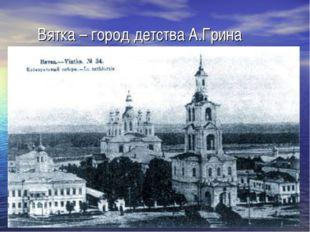 Вятка – город детства А.Грина