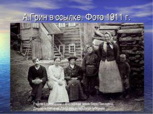 А.Грин в ссылке. Фото 1911 г. Рядом с писателем – его первая жена Вера Павлов