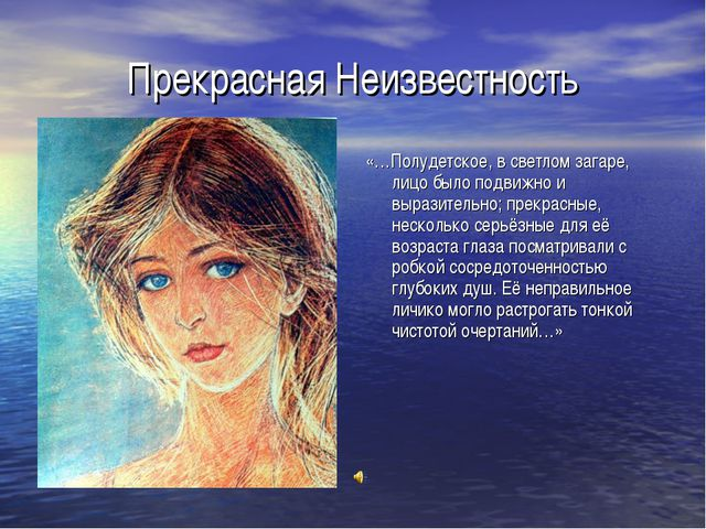 Прекрасная Неизвестность «…Полудетское, в светлом загаре, лицо было подвижно...