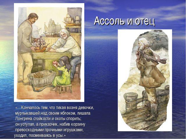Ассоль и отец «…Кончалось тем, что тихая возня девочки, мурлыкавшей над свои...