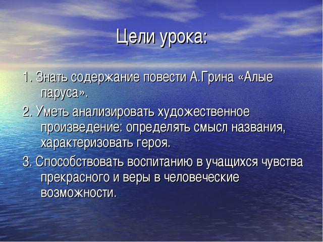 Цели урока: 1. Знать содержание повести А.Грина «Алые паруса». 2. Уметь анали...