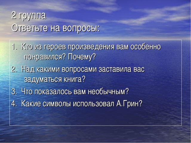 2 группа Ответьте на вопросы: 1. Кто из героев произведения вам особенно понр...