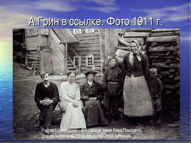 А.Грин в ссылке. Фото 1911 г. Рядом с писателем – его первая жена Вера Павлов...