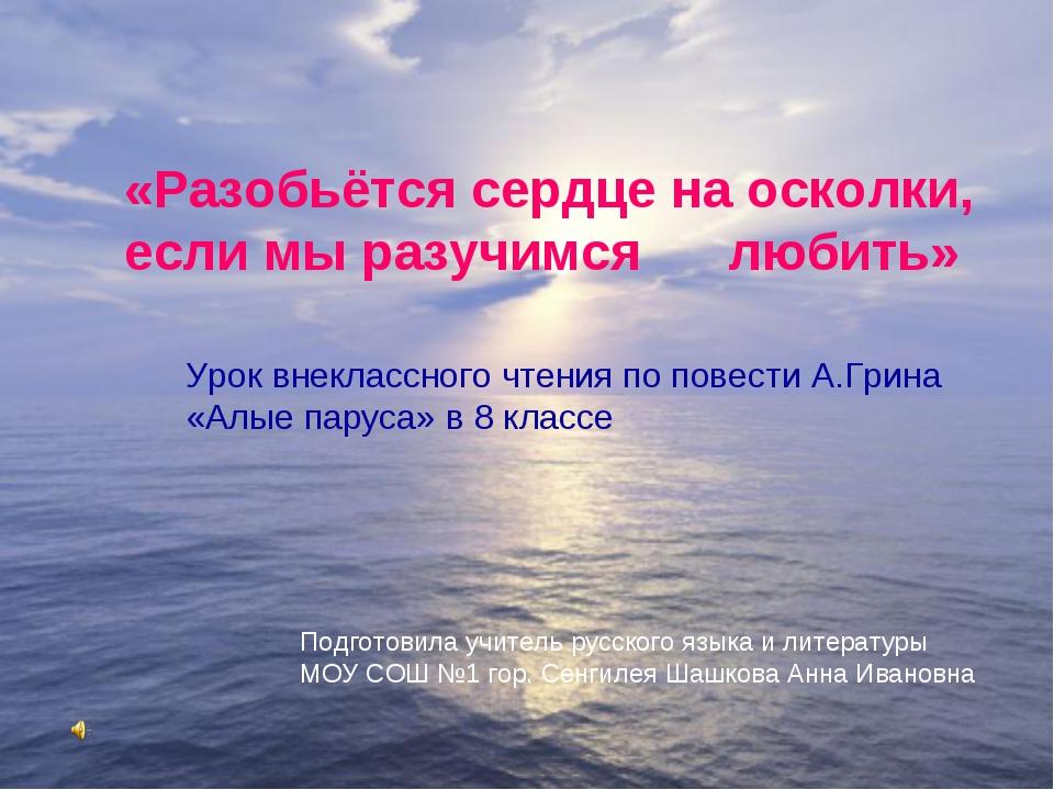 «Разобьётся сердце на осколки, если мы разучимся любить» Урок внеклассного чт...