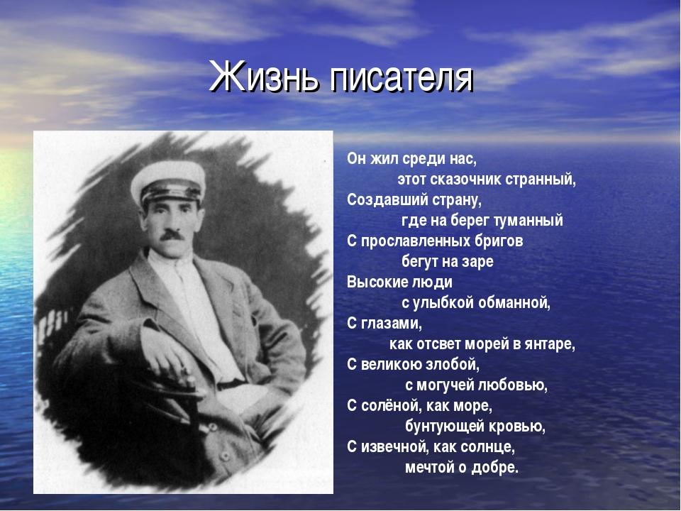 Жизнь писателя Он жил среди нас, этот сказочник странный, Создавший страну, г...