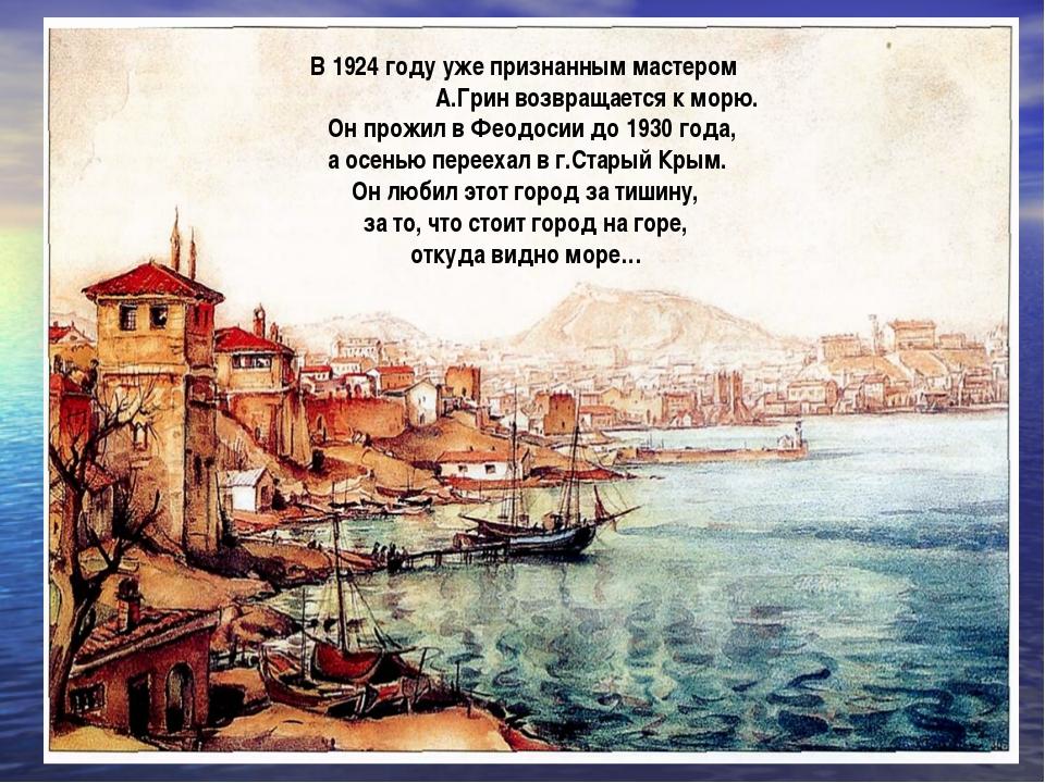 В 1924 году уже признанным мастером А.Грин возвращается к морю. Он прожил в...