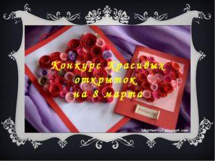 Конкурс Красивых открыток на 8 марта