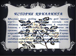 """ИСТОРИЯ КВИЛЛИНГА Квиллинг (англ. quilling — от слова quill """"птичье перо"""")— и"""