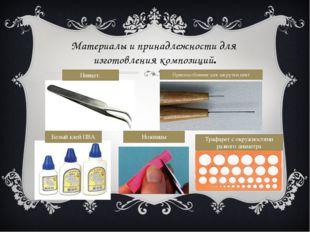 Материалы и принадлежности для изготовления композиций. Трафарет с окружностя